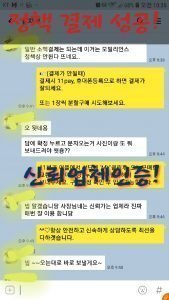 소액 카톡후기 캡처6