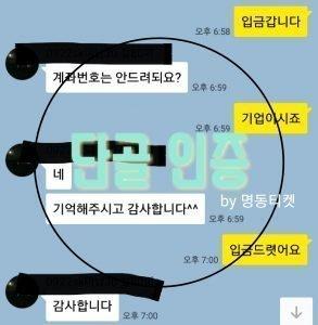 소액 카톡후기 캡처5
