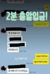 소액 카톡후기 캡처4