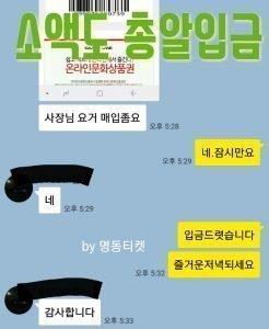 소액 카톡후기 캡처3
