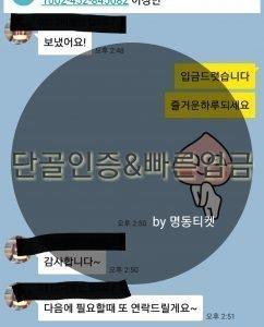 소액 카톡후기 캡처2