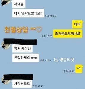 소액 카톡후기 캡처1