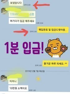소액 카톡후기 캡처7